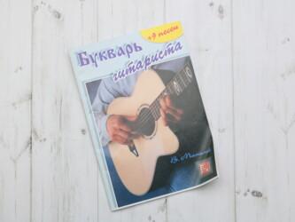 """Пособие для начинающих """"Букварь гитариста"""""""