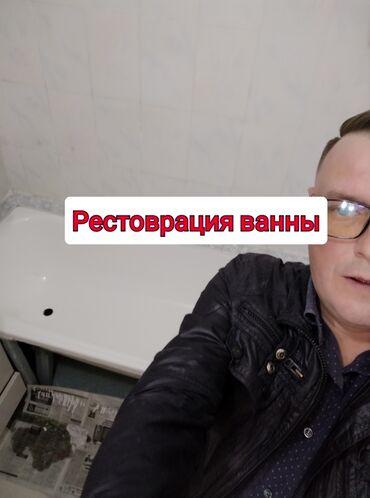 эмалировка ванн бишкек в Кыргызстан: Сантехник   3-5 лет опыта