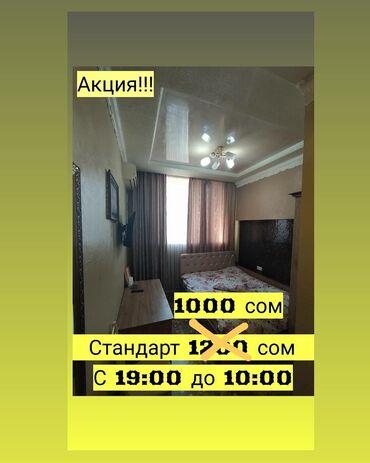 Недвижимость - Кыргызстан: Гостиница | Час, Ночь, День, Сутки! Роскошь в гостеприимстве.Наши