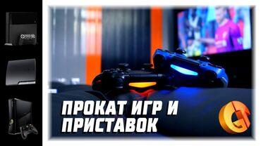 пс4 купить в Кыргызстан: Прокат сони плейстейшн сдаем на прокат игровые приставки sony