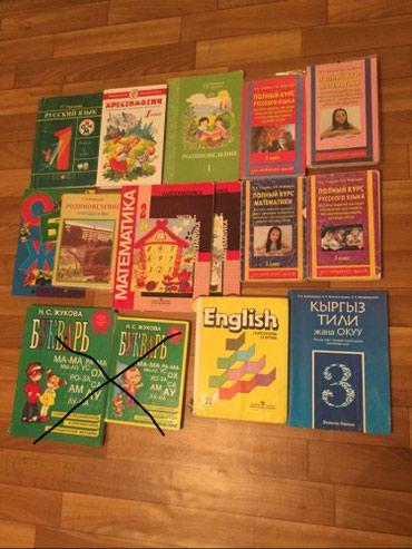 Учебники для детского сада и средней школы… в Бишкек