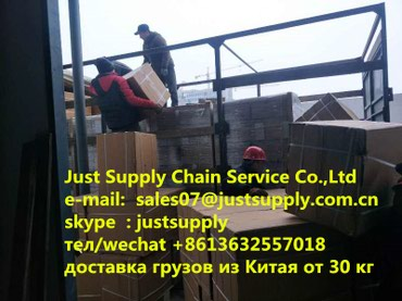 Just Supply Chain Service Co., Ltd предоставим Вам в Душанбе