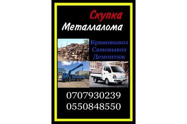 Другие услуги - Кыргызстан: Черный металлКуплю черный металлчерный металлсамовывозкуплю черный