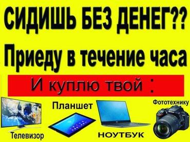 Сидишь без денег?продай свой компьютер или ноутбук приедем и заберем в Бишкек