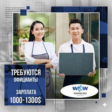 bmw 1 серия 118d at в Кыргызстан: Открыты вакансии в сети ресторанов в саудовскую аравиюищешь работу? мы