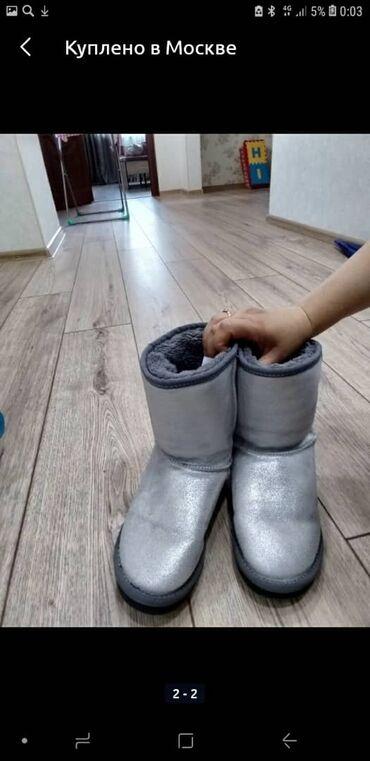 Брусчатка цена ош - Кыргызстан: Угги