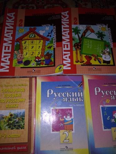 Математика 2 класс, Моро 2 части, в Бишкек