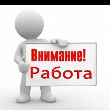 """В компанию """"RIKO""""требуется помощники в Бишкек"""