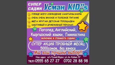 432 объявлений: Детские сады, няни