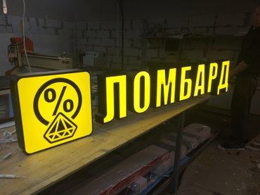 Объёмные световые буквы, лайт-боксы, в Бишкек
