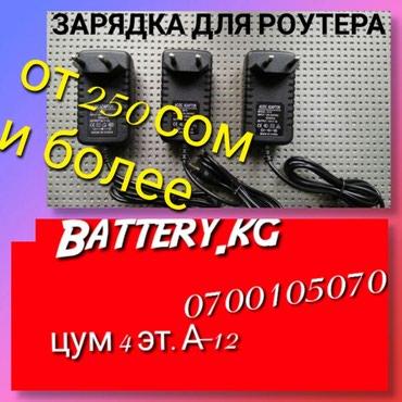 Зарядки для роутера. в Бишкек