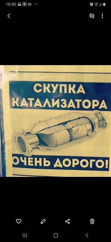 мумие бишкек in Кыргызстан | ЖҮК ТАШУУЧУ УНААЛАР: Катализаторлорду сатып алуу