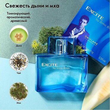 Парфюмерия - Бишкек: Exite by Dima Bilan, мужской аромат, оригинал, есть в наличии, пишите