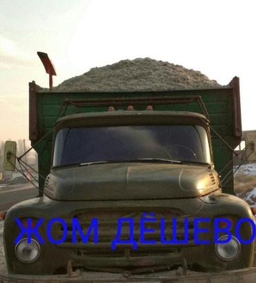Жом ЗИЛ КАМАЗ  песок гравий отсев в Бишкек