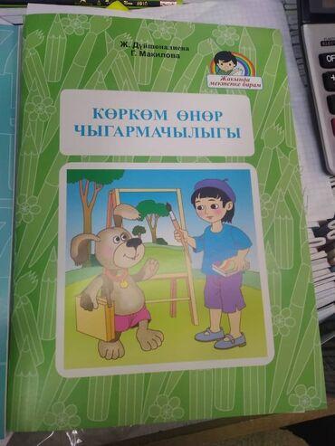 срочно ищу работу в Азербайджан: Ищу работу учителя кыргызского языка в детском саду и образовательном