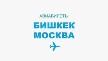 билеты ав в Кыргызстан: Продаю билеты дешевле . Бишкек Москва. 100% гарантия . #