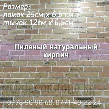 Другой домашний декор в Кыргызстан: Кирпич для интерьера и фасада.Продаем.Фабрика декоративного