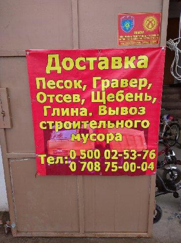 Услуга грузоперевозок переезды - Кыргызстан: КамАЗ УСЛУГА