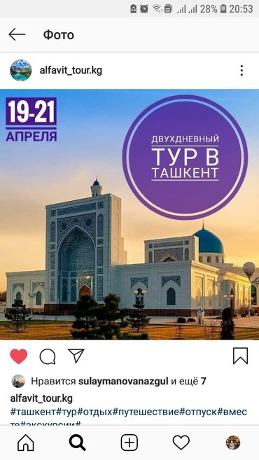 Туры в Узбекистан в Бишкек