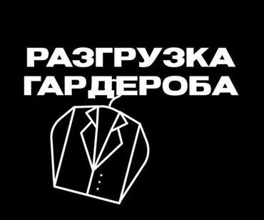 Личные вещи - Кызыл-Туу: Девочки, начала РАЗГРУЗКУ ГАРДЕРОБАВсе вещи в идеальном состоянии