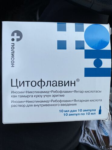 Продаю Цитофлавин 5 шт