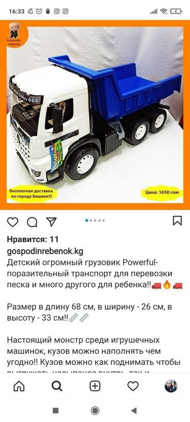 Толокар и огромный грузовик (поместится сам ребенок) состояние новое