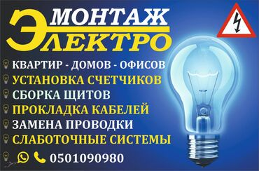 буксир бишкек in Кыргызстан | ГРУЗОВЫЕ ПЕРЕВОЗКИ: Электрик. Больше 6 лет опыта