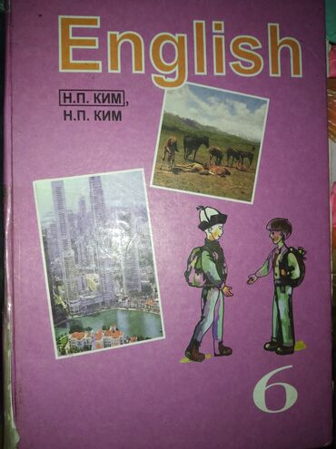 English.6-классов