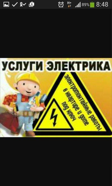Услуги электрика электромонтажные работы всех видов от и до ......  в Бишкек