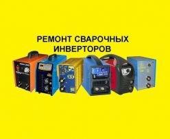 Г. токмак. ремонт инверторных в Токмак
