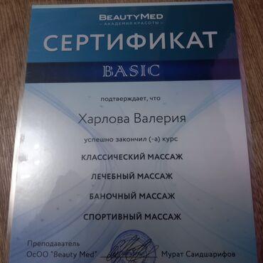 эро массаж бишкек in Кыргызстан | МАССАЖ: Квалифицированный массажист Лечебный массаж Профилактические массаж  Б