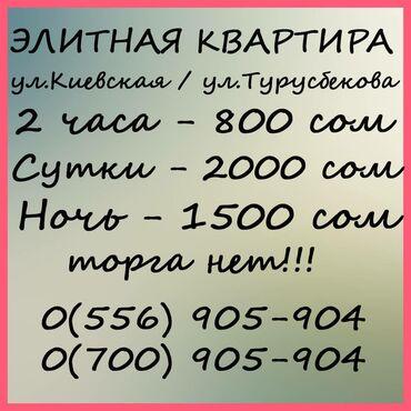 Посуточная аренда квартир в Кыргызстан: Скидки для парочки!! 1 ком элитка с 10 утра не пропусти прекрасную