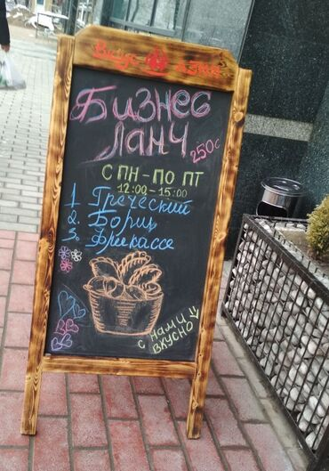 Доски 29 7 x 20 9 см дешевые - Кыргызстан: Продаю готовые грифельные доски.Доски для рекламы. Доски для бизнеса