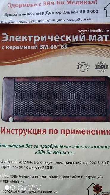 Турманиевый-мат - Кыргызстан: Продается турманиевый матрас один из лучших корейских товаров для