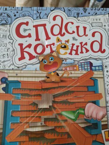 Настольные игры - Бишкек: Игра настольная
