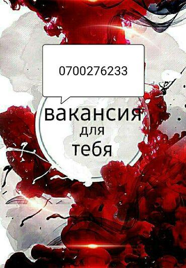 Упаковщицы - Кыргызстан: Вакансия для тебя. Необходим консультант товара продаж по интернету. С