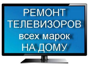 самоклеющиеся панели бишкек in Кыргызстан | АКСЕССУАРЫ ДЛЯ АВТО: Ремонт | Телевизоры | С гарантией, С выездом на дом, Бесплатная диагностика