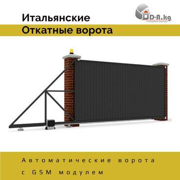 Откатные ворота под ключ Итальянская автоматика - купить в Бишкеке