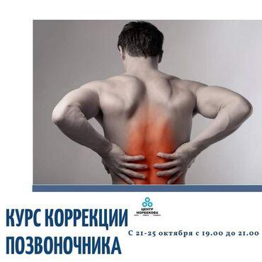биндеры supu лучшие в Кыргызстан: Боли в спине, в суставах? Гимнастика тела по методике В. Касьянова