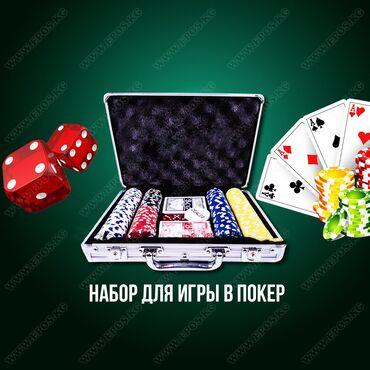 Покер! Poker! Покер! Poker! Покер!Профессиональный набор для игры в