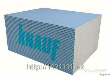 Гипсокартон стеновый КНАУФ (Казакстан) ГКЛ 12,5 KNAUF 12,5
