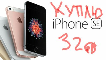 Куплю iphone SE 32/64 gb в Бишкек