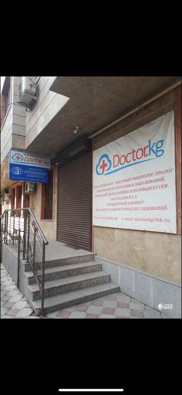 онлайн гинеколог бишкек in Кыргызстан | МЕДИЦИНСКИЕ УСЛУГИ: Сдаю кабинеты в Медцентре(Уролог, гинеколог, УЗИст)