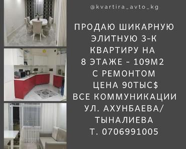 Продается квартира: 3 комнаты в Бишкек