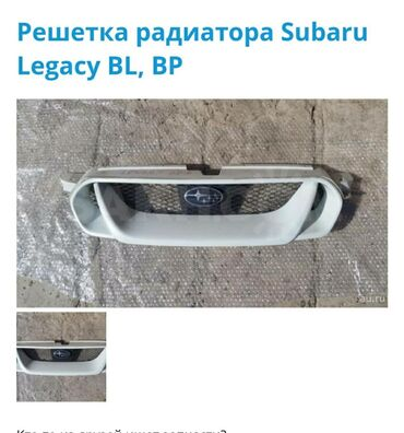 14332 объявлений: Продается решетка радиатора на Субару Легаси. В серебристом цвете