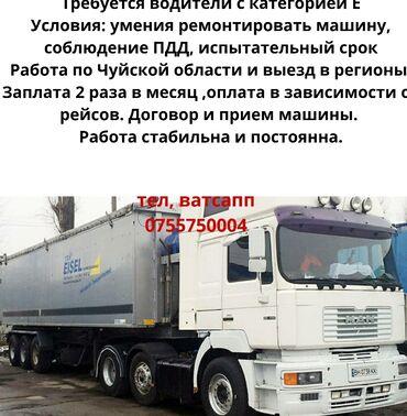 Требуется водители - Кыргызстан: Требуется водители категории E Работа стабильная и постоянная!!! Круг