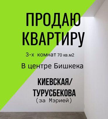 Продам - Бишкек: Продается квартира: 3 комнаты, 70 кв. м