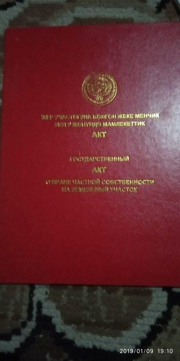 Уч-к7сот.с.Б.Долоноту И.Куль ближе к в Бишкек