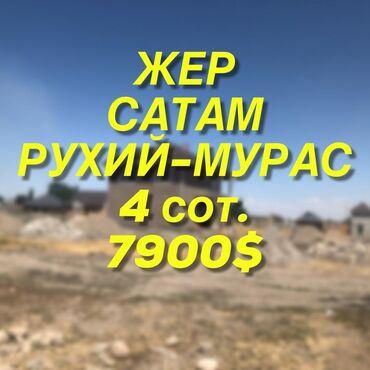 купить 2 комнатную квартиру в оше in Кыргызстан | СНИМУ КВАРТИРУ: 4 соток, Для строительства, Срочная продажа, Договор купли-продажи, Генеральная доверенность
