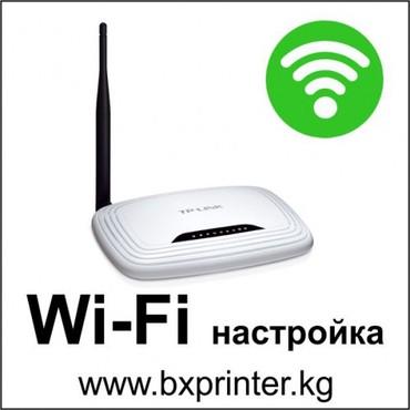 Настройка Wifi - услуга по подключению и настройке WiFi роутеров